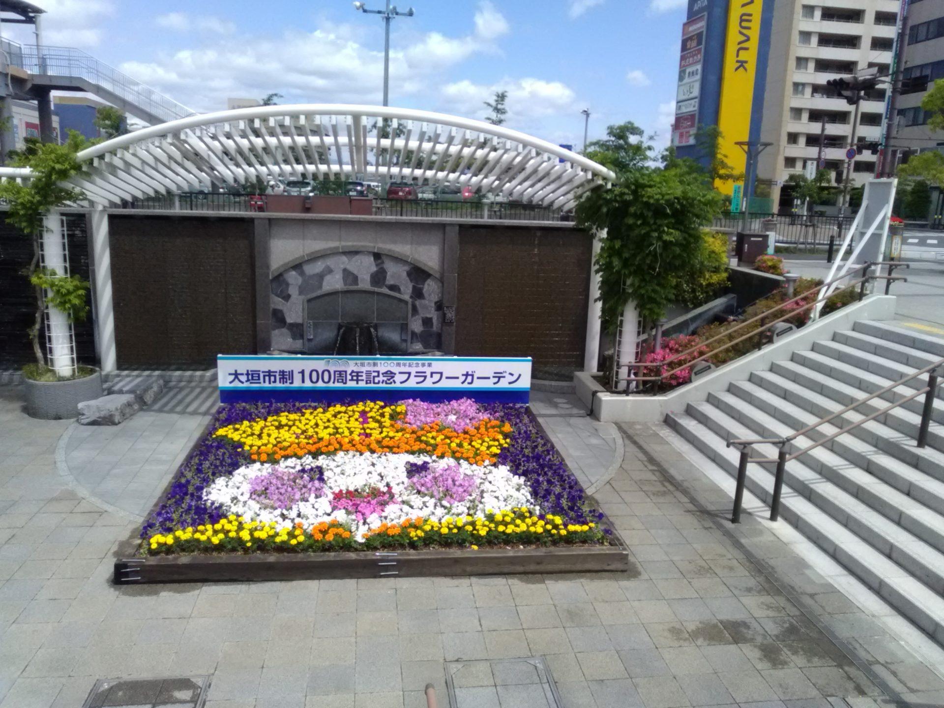 大垣市 市制100周年記念花壇