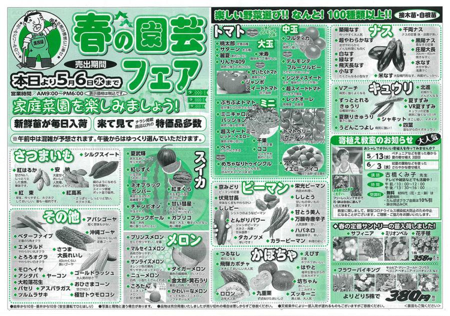 5/6(水)まで春の園芸フェア開催中!