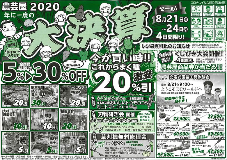 8/21(金)~8/24(月)年に一度の大決算セール開催!