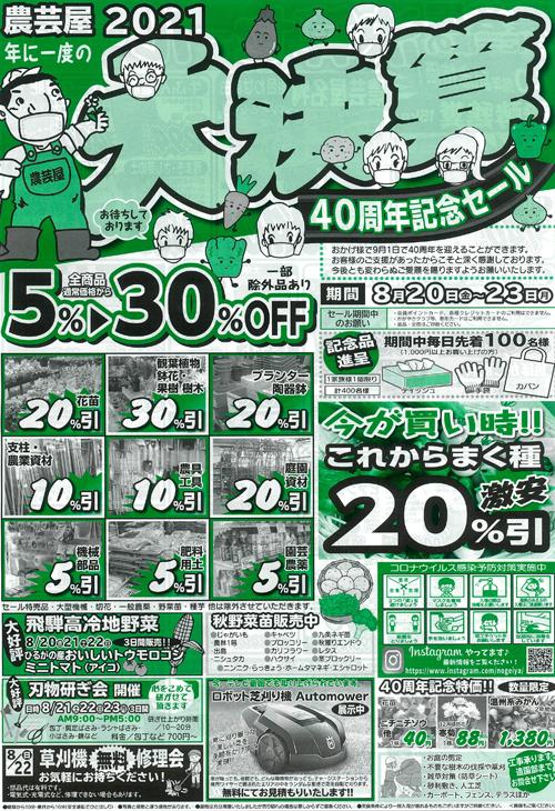 8/20(金)~8/23(月)年に一度の大決算セール開催!